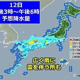 12日 九州から関東、北陸 雨の範囲が次第に広がる 雷雨になる所も