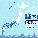 12日 お帰り時間の傘予報 沖縄や九州から関東で雨