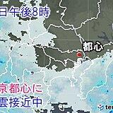 【関東地方】まもなく各地でまとまった雨に 外出中の方は早めのご帰宅を