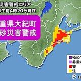 猛烈な雨が降った三重県 土砂災害に警戒してください!