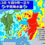 13日の関東地方 雨や雷雨 激しく降る所も 沿岸部は風も強まる
