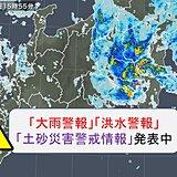 東京や神奈川、千葉、埼玉に大雨警報や洪水警報発表中 夕方まで警戒を