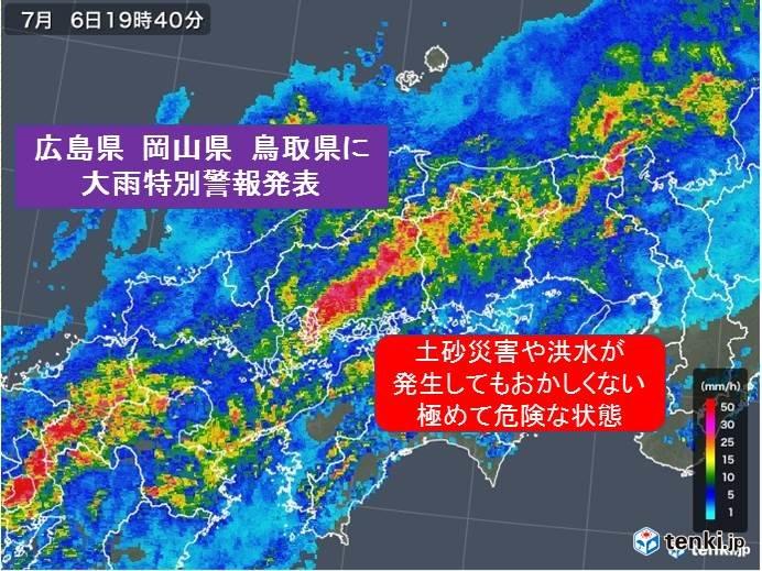 広島 警報