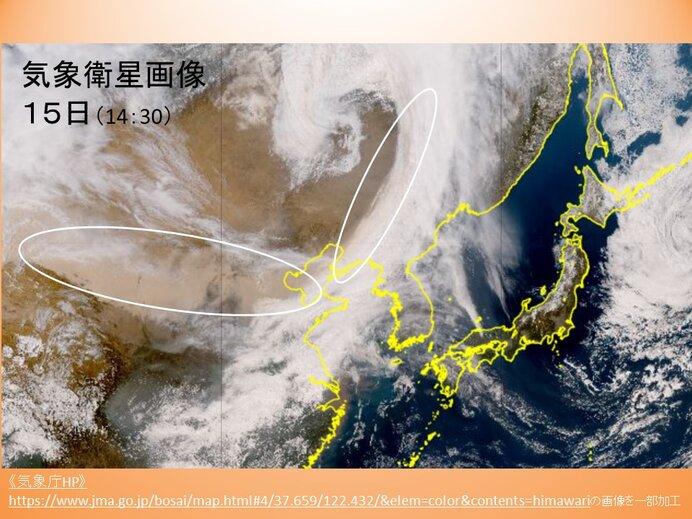 明日16日 日本海側に「黄砂」飛来か 中国大陸に赤茶色の帯