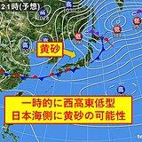 16日 北と西から雨や雪 日本海側は黄砂に注意を