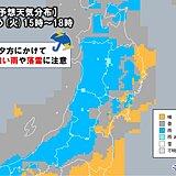 東北 きょう(火)午後は日本海側で急な強い雨や雷 黄砂も飛来か?