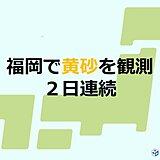 福岡で 2日連続して「黄砂」を観測
