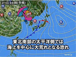 東北 あさって(日)は春の嵐 海上は大荒れとなる恐れも