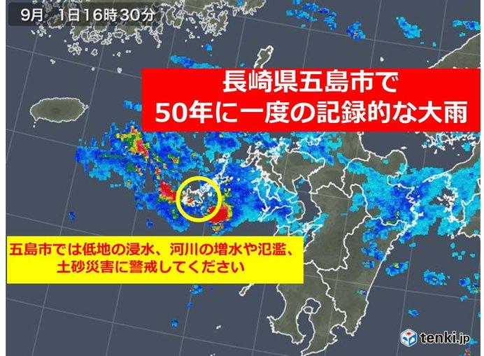 天気 五島