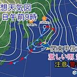 21日日曜 関東甲信地方で激しい雨・雷雨に注意・警戒を