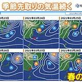 東京や福岡など桜満開間近 週中頃から気温5月並みも 次の日曜は春の嵐か