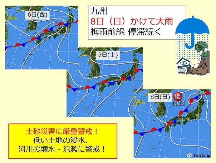 九州 8日まで大雨に警戒