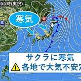 22日 寒気の影響で大気不安定 雨や雪、雷雨 花冷えの所も