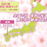 全国トップで福岡の桜が満開 統計開始以来1位タイの早さ