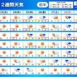 「2週間天気」週末の度に雨 強雨や強風も 花散らしの雨か 寒さは?
