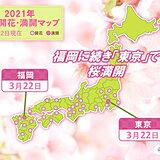 東京で桜が満開 昨年と同じ 2位タイの早さ