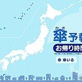 24日 お帰り時間の傘予報 沖縄・奄美は局地的に激しい雨