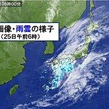 25日 雨エリア 午後は東・北日本へ 日差しなくても4月並みの暖かさ