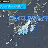 関東に雨雲が西から接近中 午後は急な雨に注意 傘の必要な所は?