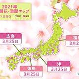 桜が次々と開花・満開 福島は統計開始以来もっとも早い開花 広島は満開まで2週間も