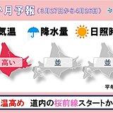 北海道の1か月予報 気温高め 道内の桜前線スタートか?