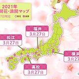 続々と桜満開のたより 松江と福井では統計開始以来、最も早い満開に