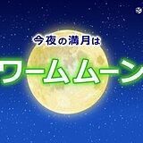 今夜 3月の満月「ワームムーン」 見られる所はどこ?