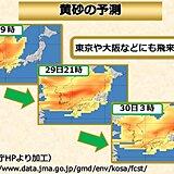 日本列島 黄砂が大規模飛来か