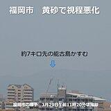 九州 30日にかけて濃い黄砂の飛来に注意