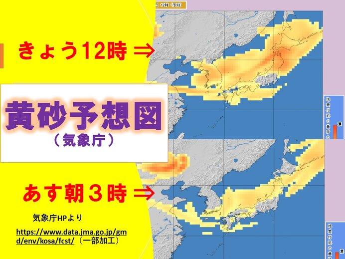 30日 広い範囲で黄砂 関東、沖縄、奄美は雷雨も
