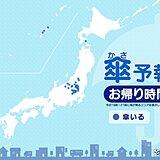 30日 お帰り時間の傘予報 関東など所々でにわか雨や雷雨 沖縄本島は雨