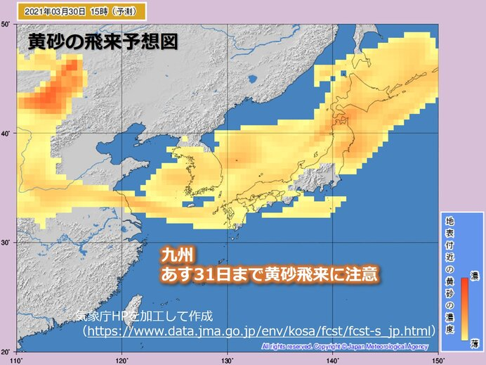 黄砂 予報 東京