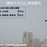 九州 濃い黄砂飛来 福岡市は視程4キロと悪化