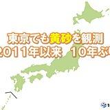 東京でも黄砂を観測 2011年以来10年ぶり