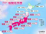 2021年桜開花予想 桜前線は24日に札幌へ 満開の桜は 今週末に花吹雪の所も
