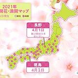 徳島と長野で桜満開 統計開始以来 最も早い所も