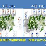 関東地方 週末は また雨雲が接近 雨のあとは 少しヒンヤリ