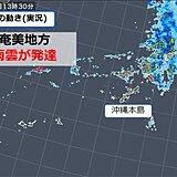 奄美地方で激しい雨 今夜にかけて 土砂災害や川の増水・氾濫に警戒