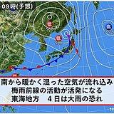 東海地方 4日(金曜日)は大雨の恐れ