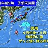 関東地方 あす日曜日は天気下り坂 月曜日にかけて南部を中心に本降りの雨