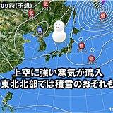 東北 9日(金)は寒の戻り 東北北部では積雪となる所も