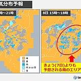 関東 あす午後は平野部でもにわか雨のおそれ