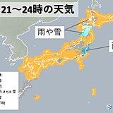 8日 満開の桜に雪か 北海道と東北・北陸は冷たい雨や雪 関東なども天気急変に注意
