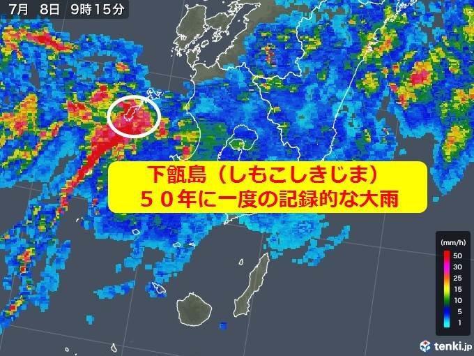 鹿児島県で50年に一度の大雨