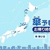 8日 お帰り時間の傘予報 北海道と東北は所々で雪や雨 関東以西もにわか雨注意