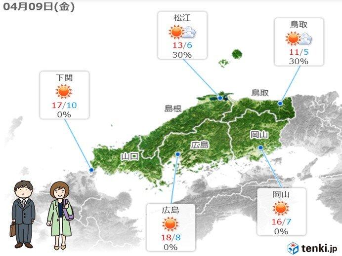 中国地方 明日(9日)は季節逆戻り