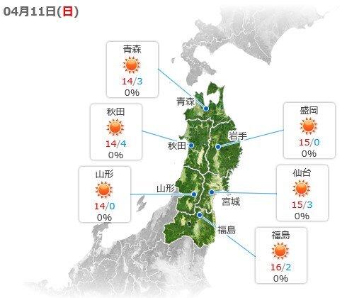 11日(日) 各地で日差したっぷり 春本番の暖かさ戻る