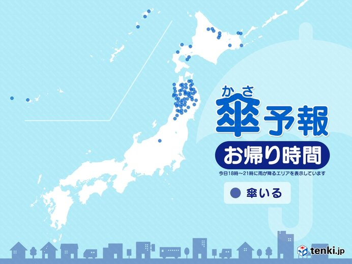 9日 お帰り時間の傘予報 北海道や東北は所々で雪や雨