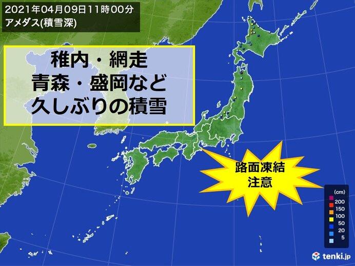 北海道や東北 約1か月半ぶりに積雪の所も 4月でも路面の凍結に注意