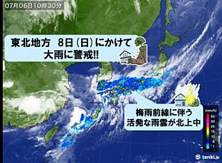前線活発 今週末も大雨のおそれ 東北